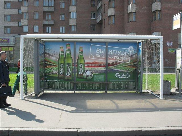 carlsberg1 Футбольные автобусные остановки от пивных партизан Сarlsberg