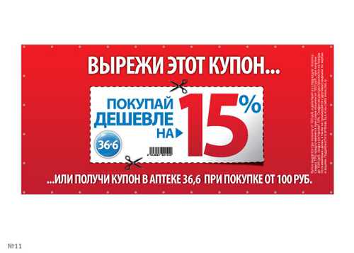 kupon1 Партизанская гениальность ростовских аптекарей