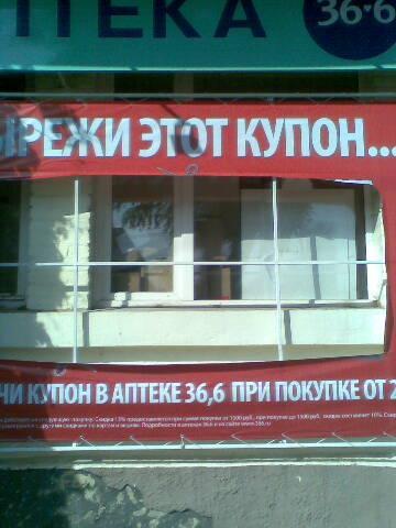 kupon2 Партизанская гениальность ростовских аптекарей